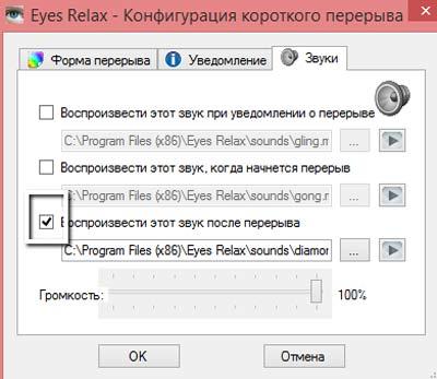настройка_уведомления_о_перерывах
