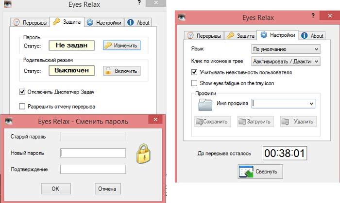 пароль_и_родительский_контроль