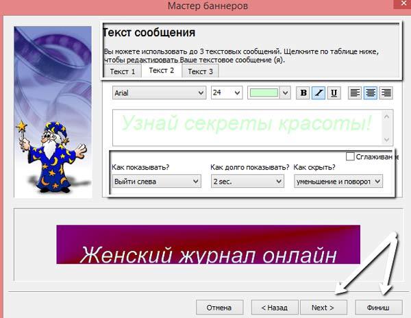 создание_текстов_для_баннера