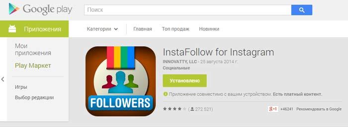 _InstaFollow_для_Инстаграм