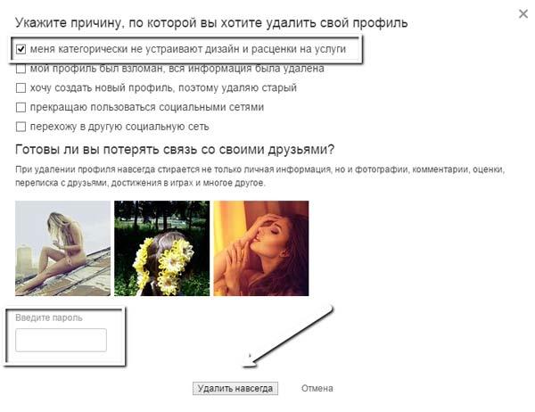 parol Одноклассники