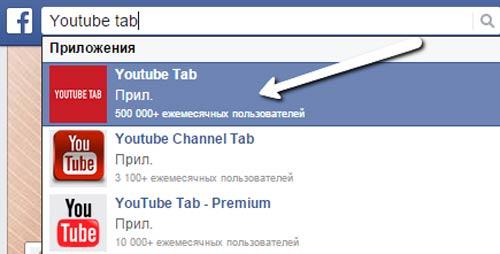 Youtube_tab