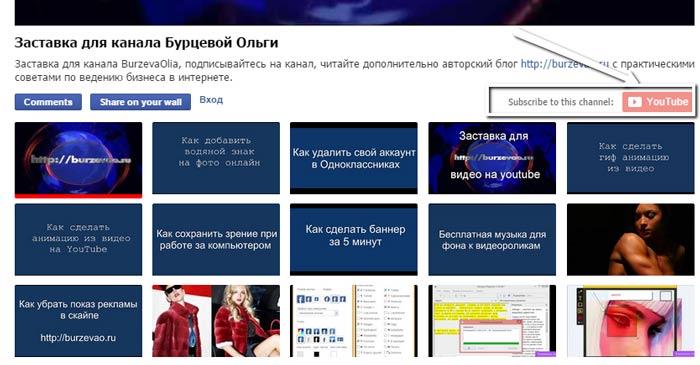 biznes_straniza_Youtube_tab