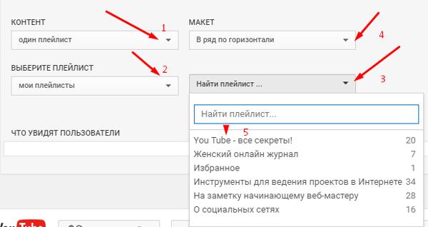 разделы Youtube