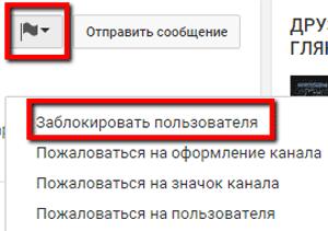 спамер-YouTube