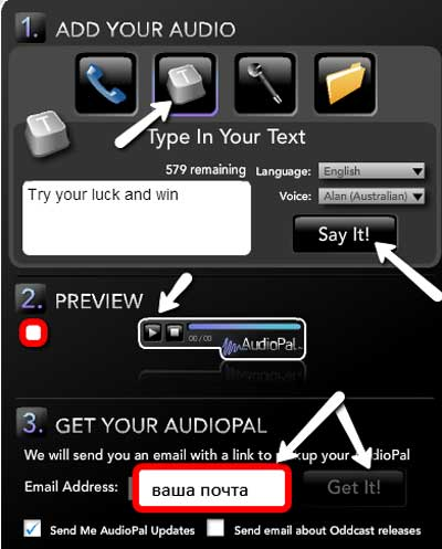 как загрузить аудио сообщение на сайт