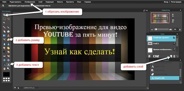 значок-превью для видео