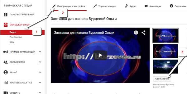 Как сделать значок для канала в фотошопе