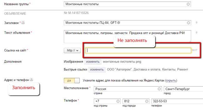 промокод для Яндекс Директ