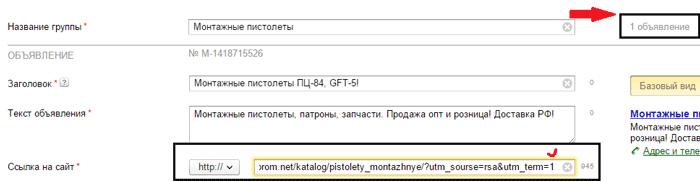пример утм метки из Яндекс Директ