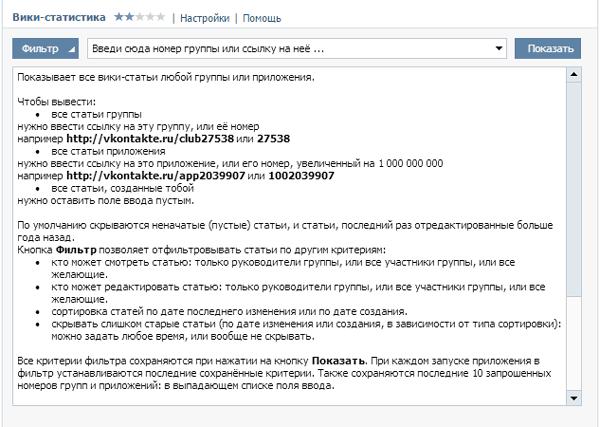 приложения для администратора сообществ ВК