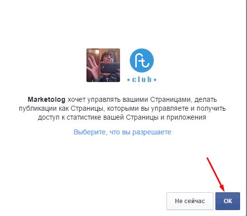 добавляем  проект Facebook Marketolog