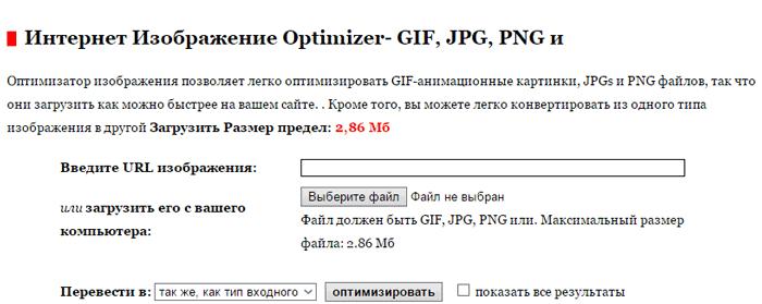 Online Image Optimizer сервис для сжатия фото