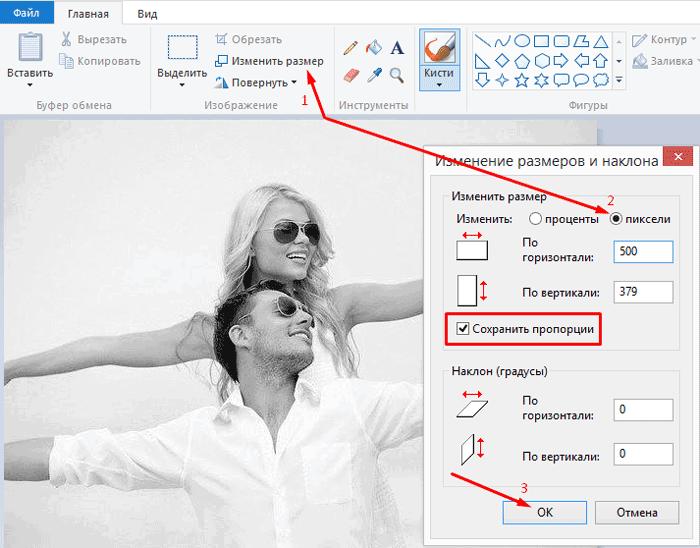 изменить размер картинки в программе Paint