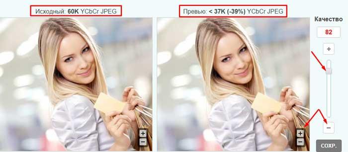 оптимизация изображений для сайта optimizilla