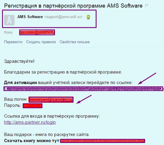 регистрация AMS Software