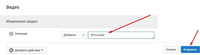 редактируем описания видео на Youtube