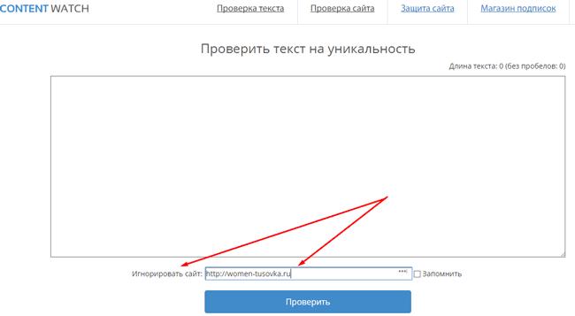 сервис для проверки уникальности текста